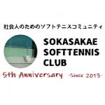 草加栄ソフトテニスクラブ さんのプロフィール写真